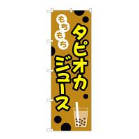 のぼり旗 タピオカ もちもちタピオカジュース イラスト ベージュ (TR-090)