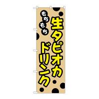 のぼり旗 タピオカ もちもち生タピオカドリンク クリーム (TR-091)