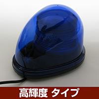 車載用LED警告灯 ストリームタイプ シングルビーコン マグネット仕様 高輝度タイプ 発光色:青 (NY9256-1B)