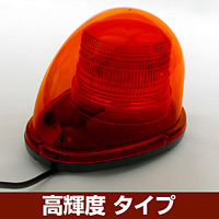 車載用LED警告灯 ストリームタイプ シングルビーコン マグネット仕様 高輝度タイプ 発光色:赤 (NY9256-1R)