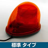 車載用LED警告灯 ストリームタイプ シングルビーコン マグネット仕様 標準タイプ 発光色:赤 (NY9256-2R)