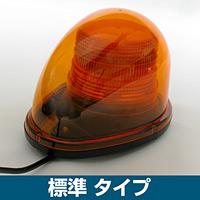 車載用LED警告灯 ストリームタイプ シングルビーコン マグネット仕様 標準タイプ 発光色:黄 (NY9256-2Y)