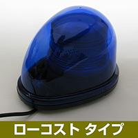 車載用LED警告灯 ストリームタイプ シングルビーコン マグネット仕様 ローコストタイプ 発光色:青 (NY9256-3B)
