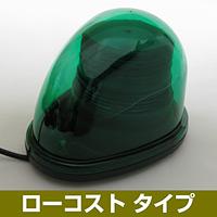 車載用LED警告灯 ストリームタイプ シングルビーコン マグネット仕様 ローコストタイプ 発光色:緑 (NY9256-3G)