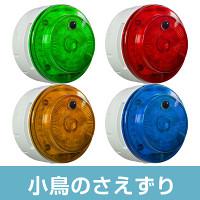 多目的警報器 ミューボ(myubo) 小鳥のさえずりタイプ ※無発光式 電池式 (VK10M-B04JZ-BR)