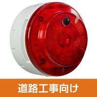多目的警報器 ミューボ(myubo) 道路工事タイプ 赤 電池式 人感センサー付 (VK10M-B04JR-DK)