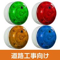 多目的警報器 ミューボ(myubo) 道路工事タイプ 青 電池式 人感センサー付 (VK10M-B04JB-DK)