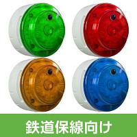 多目的警報器 ミューボ(myubo) 鉄道保線タイプ 青 電池式 人感センサー付 (VK10M-B04JB-JR)
