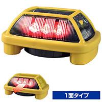 電子(LED)発炎筒 ニコハザード (屋外用) 電池式 1面発光型 発光色:赤 (VK16H-004H1R)