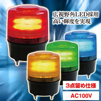 LED回転灯 ニコトーチ AC100V 規格:回転 (入力制御無し) 色:黄 (VL12R-100NY)