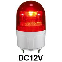 LED回転灯 ニコフラッシュ 90Φ DC12V 赤 規格:2点留 (VL09S-D12NR)