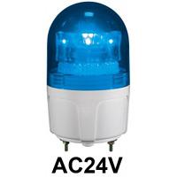 LED回転灯 ニコフラッシュ 90Φ AC24V 青 規格:2点留 (VL09S-A24NB)