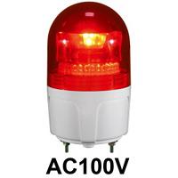 LED回転灯 ニコフラッシュ 90Φ AC100V 赤 規格:3点留 (VL09S-100NPR/3)