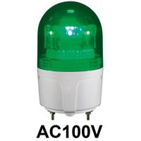 LED回転灯 ニコフラッシュ 90Φ AC100V 緑 規格:2点留 (VL09S-100NPG)
