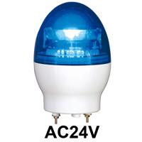 LED回転灯 ニコフラッシュ 118Φ AC24V 青 規格:2点留 (VL11F-A24NB)