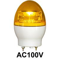 LED回転灯 ニコフラッシュ 118Φ AC100V 黄 規格:2点留 (VL11F-100NPY)