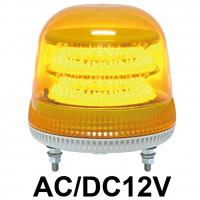 LED回転灯 ニコモア Φ170 AC/DC12V 黄 規格:3点留 電子音出力:無し (VL17M-012AY)