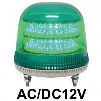 LED回転灯 ニコモア Φ170 AC/DC12V 緑 規格:3点留 電子音出力:無し (VL17M-012AG)