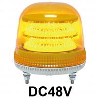 LED回転灯 ニコモア Φ170 DC48V 黄 規格:3点留 電子音出力:無し (VL17M-D48AY)