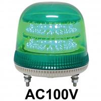 LED回転灯 ニコモア Φ170 AC100V 緑 規格:3点留 電子音出力:無し (VL17M-100APG)
