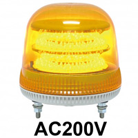 LED回転灯 ニコモア Φ170 AC200V 黄 規格:3点留 電子音出力:無し (VL17M-200AY)