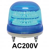 LED回転灯 ニコモア Φ170 AC200V 青 規格:3点留 電子音出力:無し (VL17M-200AB)