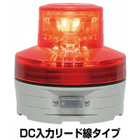 DCリード線式LED回転灯 ニコUFO Φ76 赤 DC:12V (VL07B-003AR/R-12V)