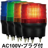 LED回転灯 ニコトーチ Φ90 AC100V プラグ付電源線仕様 色:赤 (VL09R-100NPR)