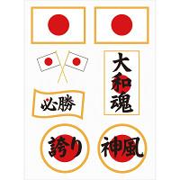 応援フェイスシール KGO-02 大和魂