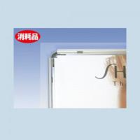 ローリングライトたおれん君専用 表面カバー サイズ:B1 (Cover-RL-B1)