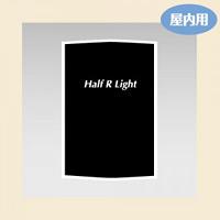 屋内用ライトボックス ハーフRライト(片面) 電源周波数:50Hz (Harf-R-Light-50Hz)