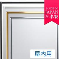 ポスターグリップ PG-20S B1サイズ 屋内用 角型 化研ゴールド