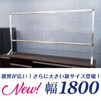 3段高さ調節機能付き飛沫感染防止板 PGバリアスタンド プラス シルバー W1800
