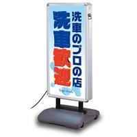 内照式たおれん君 ローリングライト LED 縦長1310型 透明保護板2枚付