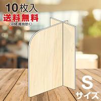 10枚入 発泡スチレン飛沫対策間仕切りプレート 木目調(印刷) S