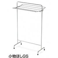 タオル掛け 小物ほしGS (CE-495-110-0)