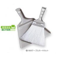 清掃用品 ニューカラーシリーズ お掃除小物 MMテーブルホーキセット (CE-895-300-0)