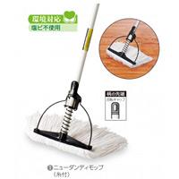 清掃用品 ニューカラーシリーズ ニューダンディモップ (CL-321-024-0)