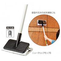 清掃用品 ニューカラーシリーズ ニュークリップモップII (CL-343-010-0)