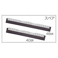 水切り用 フリードライヤー スペア 幅:48cm (樹脂部付) (CL-368-248-0)