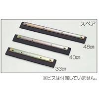 水切り用 ドライヤー スペア 幅:40cm (CL-370-440-0)