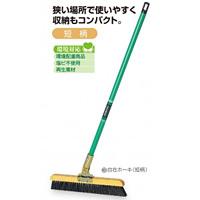 清掃用品 自在ホーキ (短柄) (CL-380-402-0)