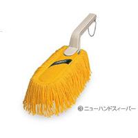 清掃用品 ニューカラーシリーズ ニューハンドスィーパー (CL-401-000-0)