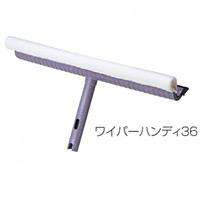 高所清掃用品 窓そうじ用 ワイパーハンディ 幅 (約) :幅約36cm (CL-507-036-0)