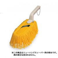 清掃用品 ニューカラーシリーズ SPハンドスィーパー替糸 DX (黄) (CL-795-210-0)