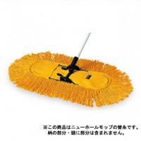 清掃用品 ニューカラーシリーズ SPホールモップ替糸 (黄) 幅 (約) :840mm (CL-796-260-0)