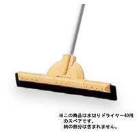 清掃用品 継ぎ柄シリーズ SPフリードライヤー40スペア 柄タイプ:MS (黄) (CL-806-440-0)