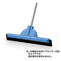 清掃用品 継ぎ柄シリーズ SPフリードライヤー40スペア 柄タイプ:MU (青) (CL-806-440-3)