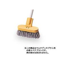 清掃用品 継ぎ柄シリーズ SPデッキブラシRスペア 柄タイプ:MS (黄) (CL-806-500-0)