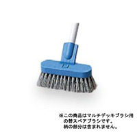 清掃用品 継ぎ柄シリーズ SPデッキブラシRスペア 柄タイプ:MU (青) (CL-806-500-3)